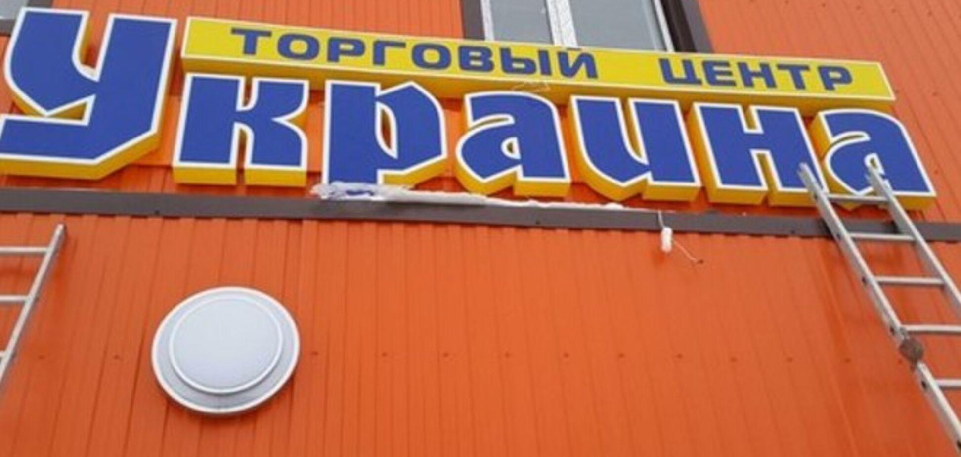 Владелец магазина 'Украина' в России решил 'от греха подальше' переименоваться: соцсети поспешили на помощь