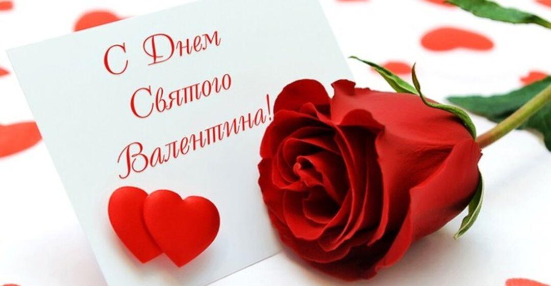 Открытка поздравление с днем святого валентина в прозе, год