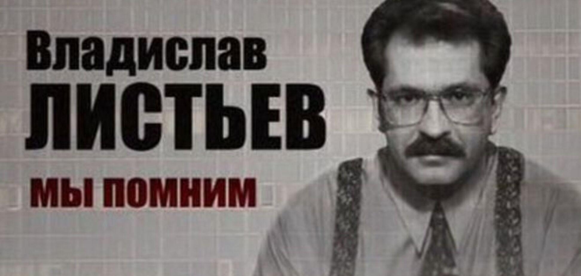 Убийство Влада Листьева. Преступление без срока давности