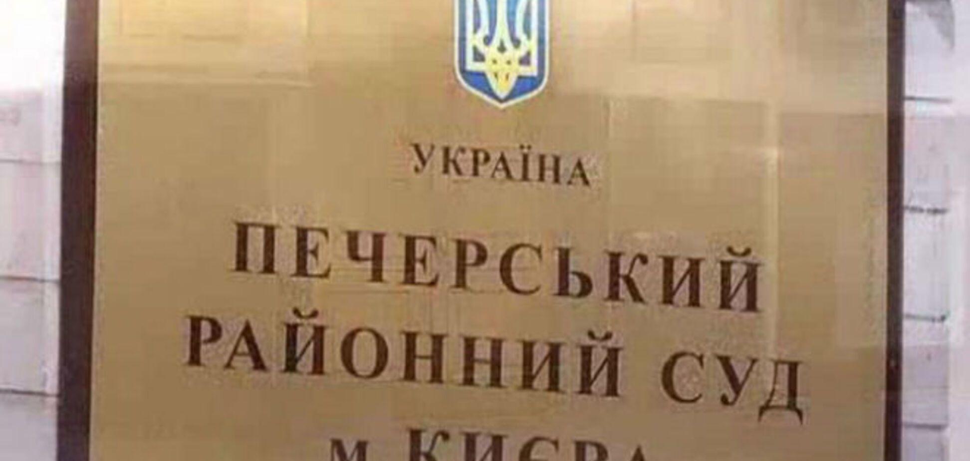 На заседание ВККС вызвали еще одного судью Печерского суда