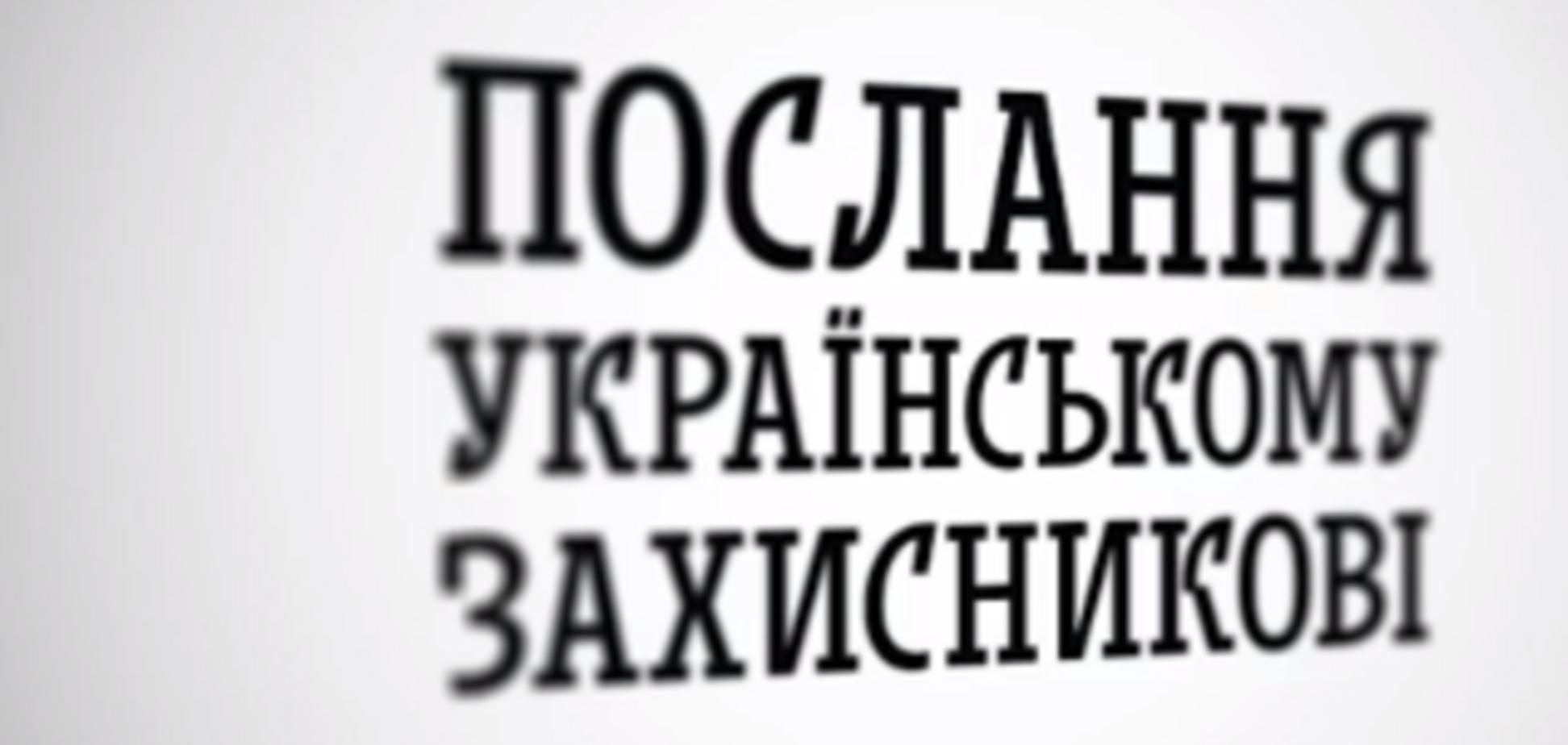 Послание украинскому защитнику: в сети опубликовали трогательный ролик