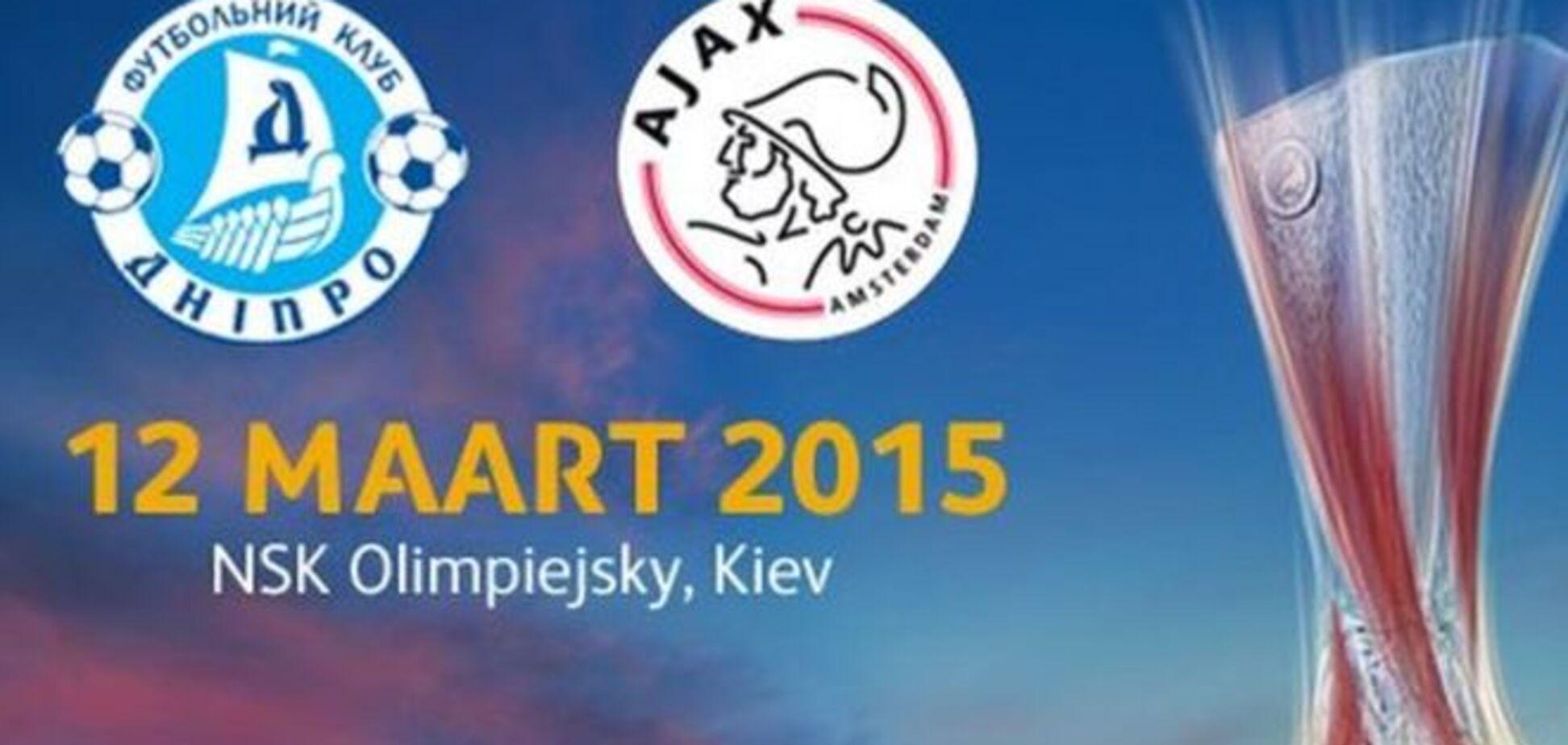 Днепр - Аякс - 1-0: видео-обзор матча