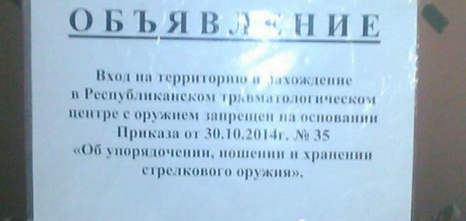 Донецкие врачи спасают раненых 'укров' от 'ДНРовцев'