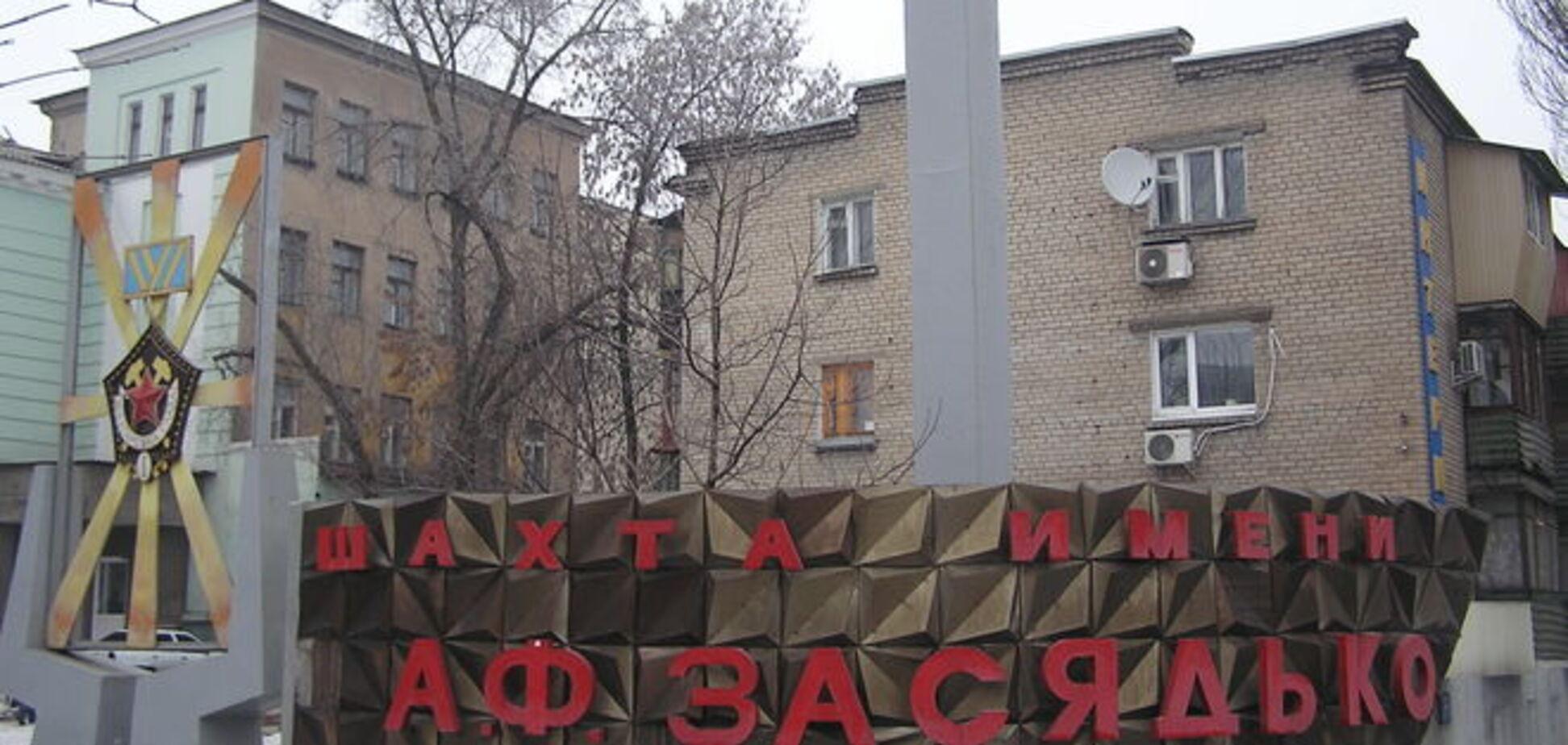 Захарченко заявил, что шахта Засядько переходит в собственность 'ДНР'