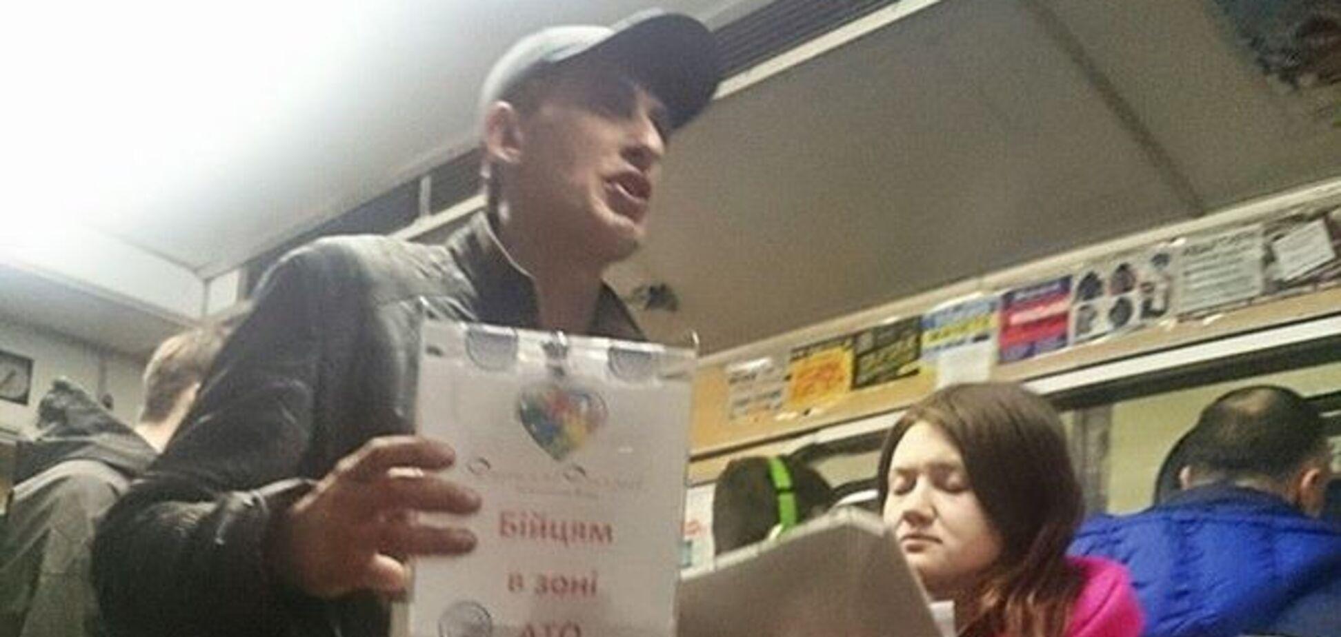В столичном метро разоблачили еще одного собирающего деньги на АТО 'волонтера'
