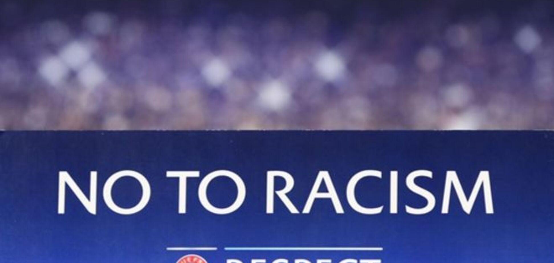 'Динамо' отказалось помочь УЕФА в 'борьбе с расизмом'
