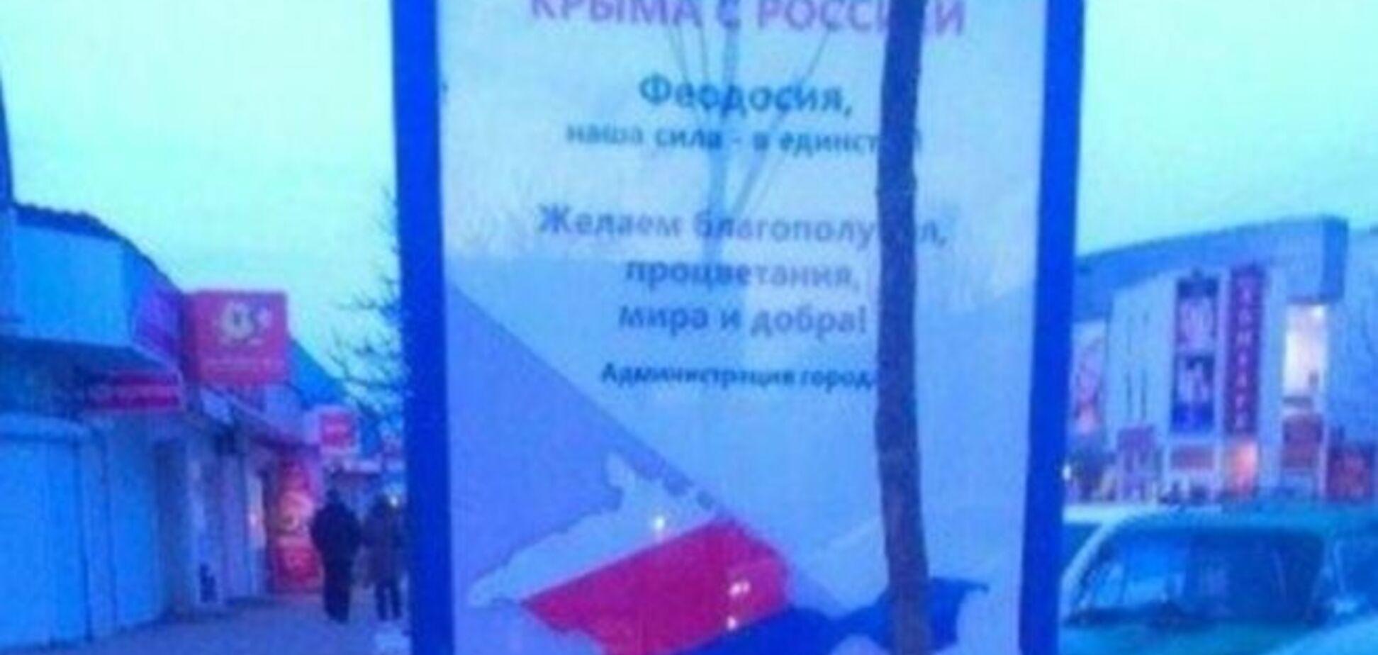 Оккупанты в Феодосии на плакатах в честь 'Крымнаш' использовали придуманный Третьим рейхом флаг