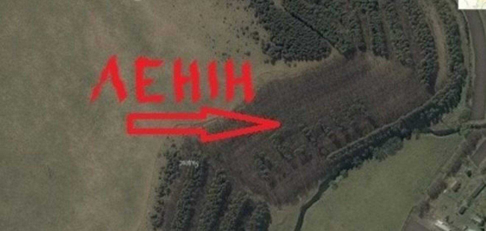 На Прикарпатье сохранились  надписи 'Ленин' и 'СССР', которые можно наблюдать из космоса. Фотофакт