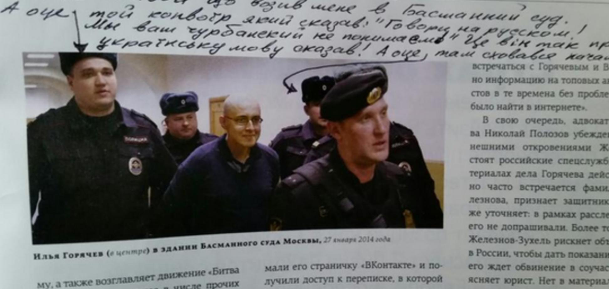 Савченко узнала на фото оскорблявшего ее конвоира. Ему 'скоро передадут привет'