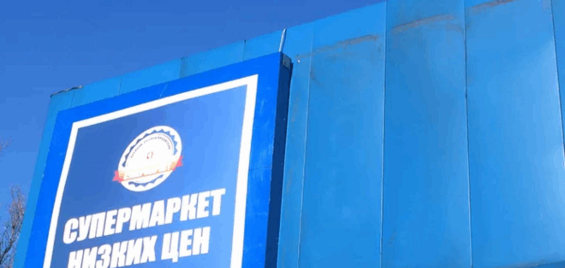 Ценники на мове и фейковый 'сыр' по 100 грн/кг: опубликован фоторепортаж из 'отжатого' супермаркета 'ДНР'