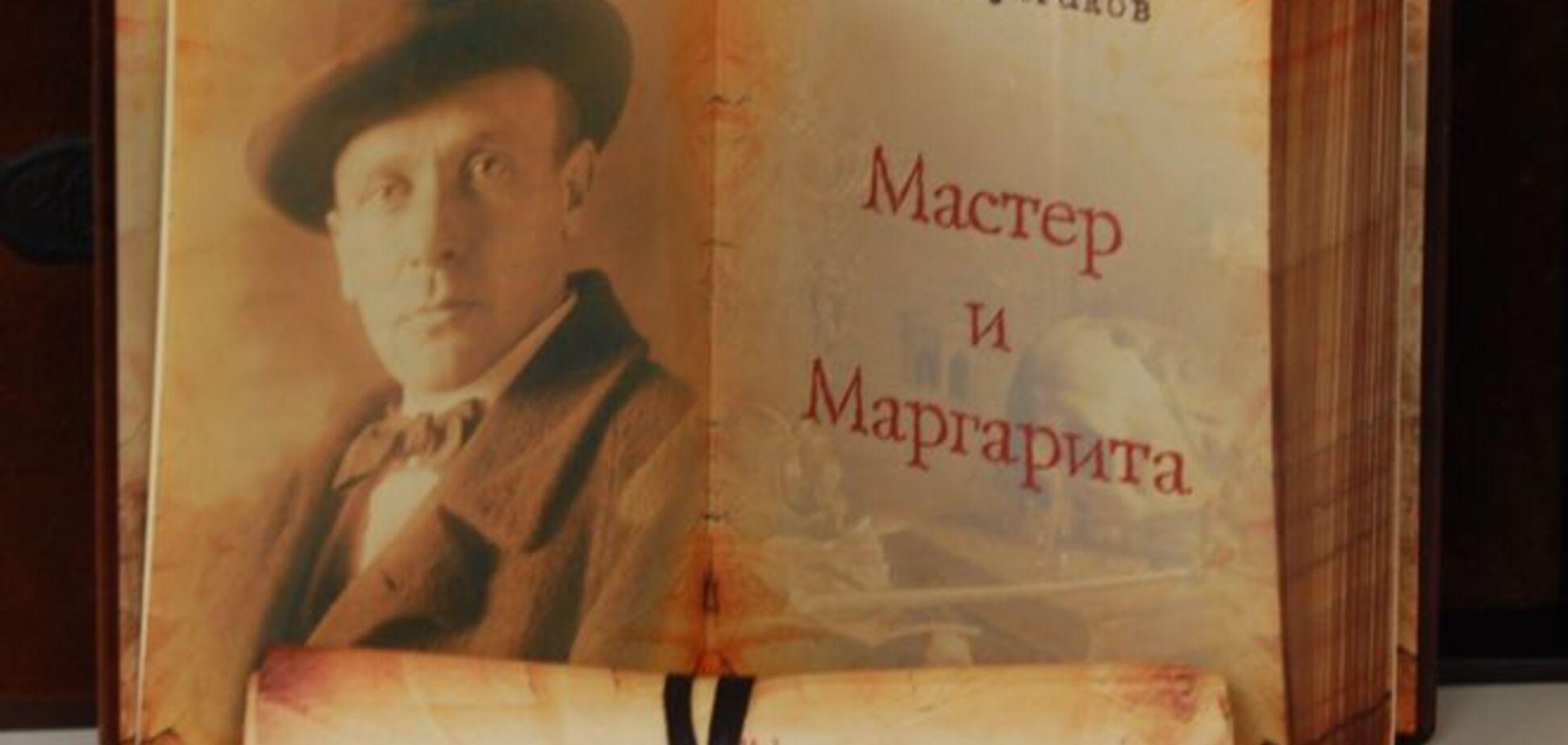 7 ключей к роману 'Мастер и Маргарита'
