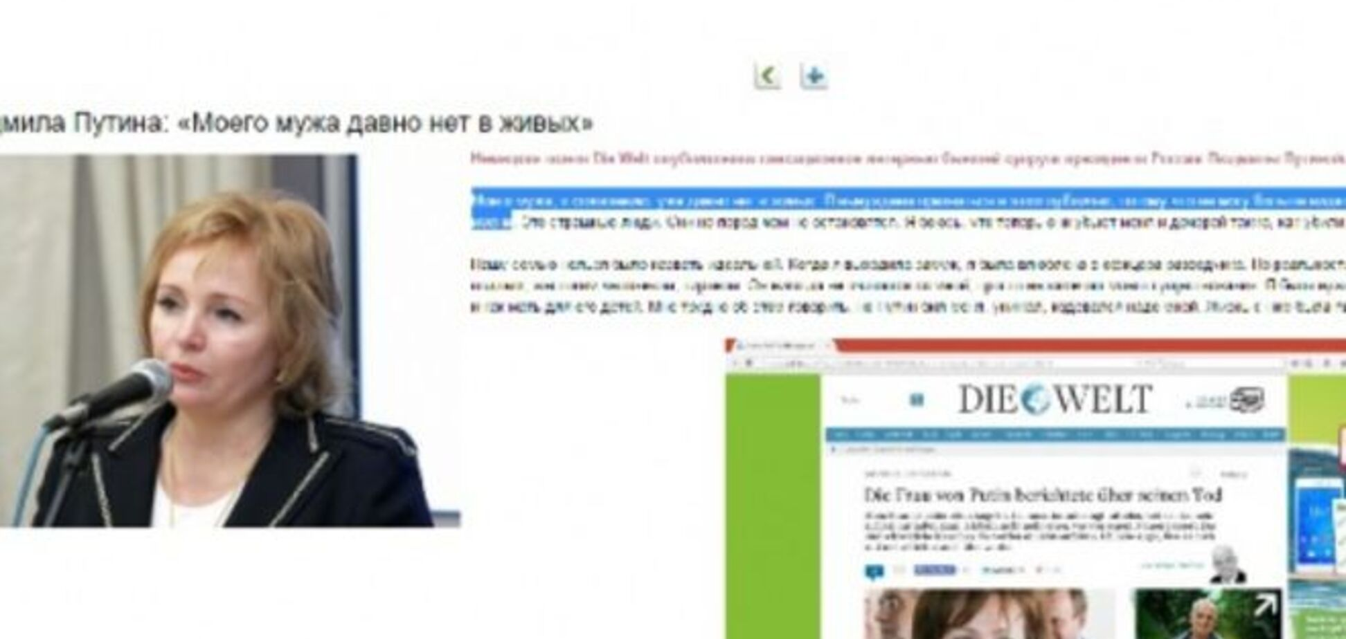 Заявление бывшей жены Путина о его смерти оказалось фейком