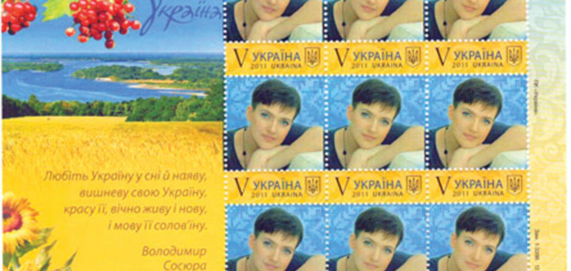 'Укрпочта' выпустила марку с Савченко