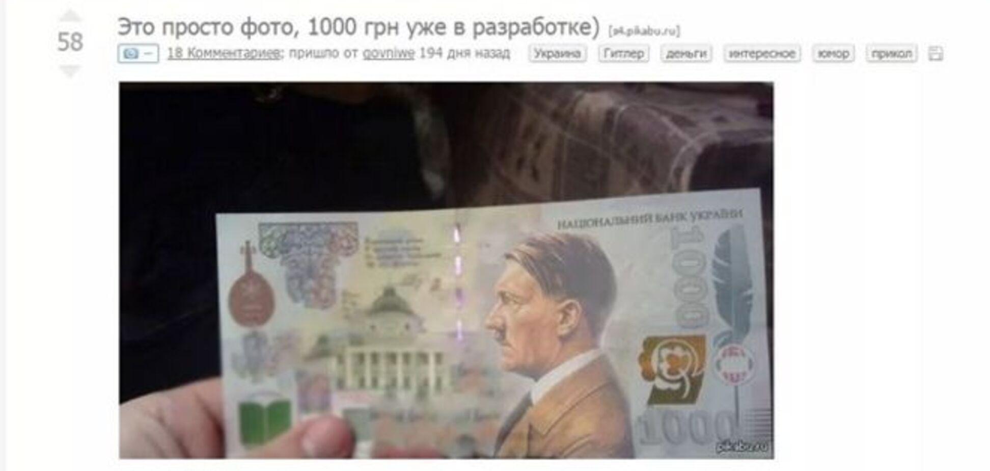 Кремлевские пропагандисты показали вместо писателя Кулиша 'Гитлера на гривне': фотофакт
