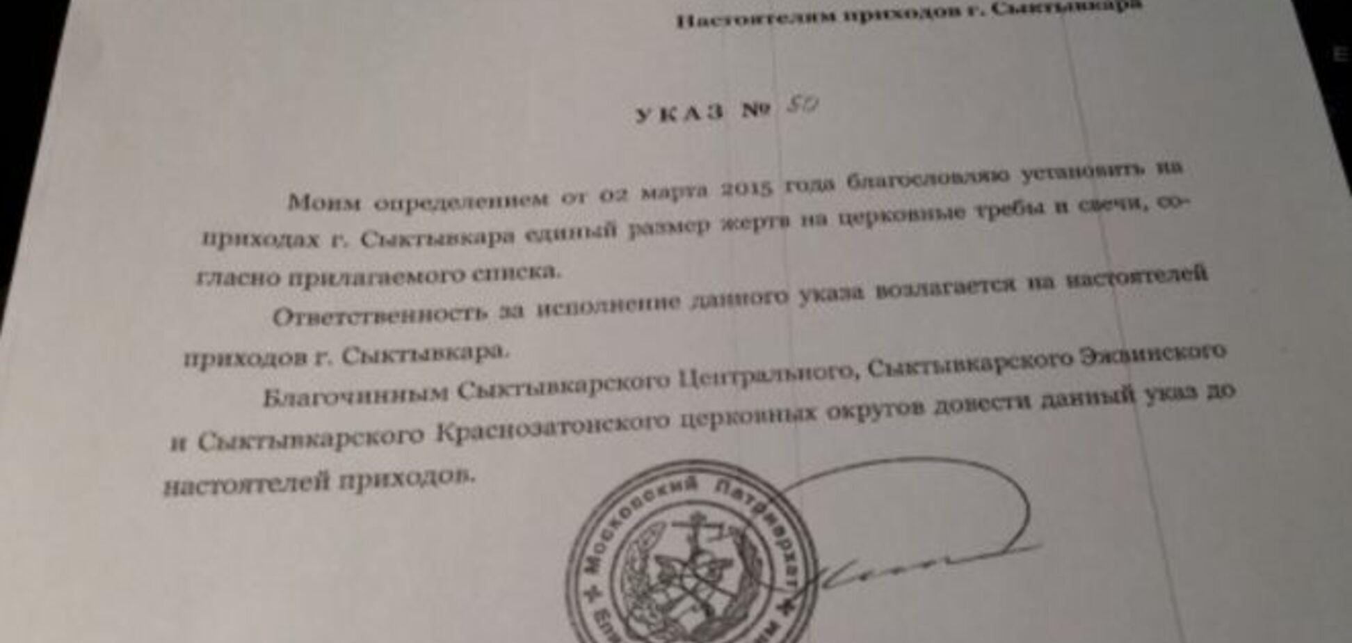 'Духовные скрепы'. В России опубликовали прейскурант на развенчание и отпевание самоубийц: фотофакт
