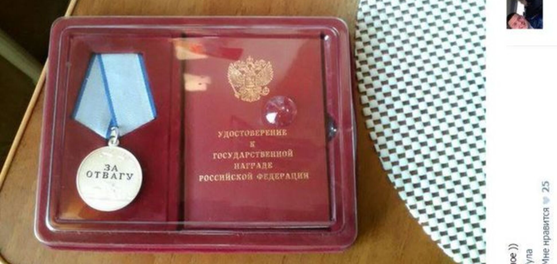 Российский оккупант похвастался медалью 'За Отвагу' и фотографиями из Украины