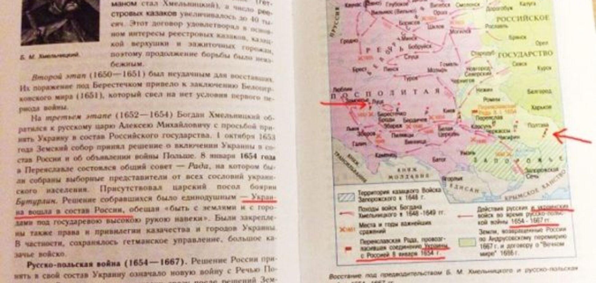 'На карте написано УКРАИНА': русские нашли 'крамолу' в учебниках по истории