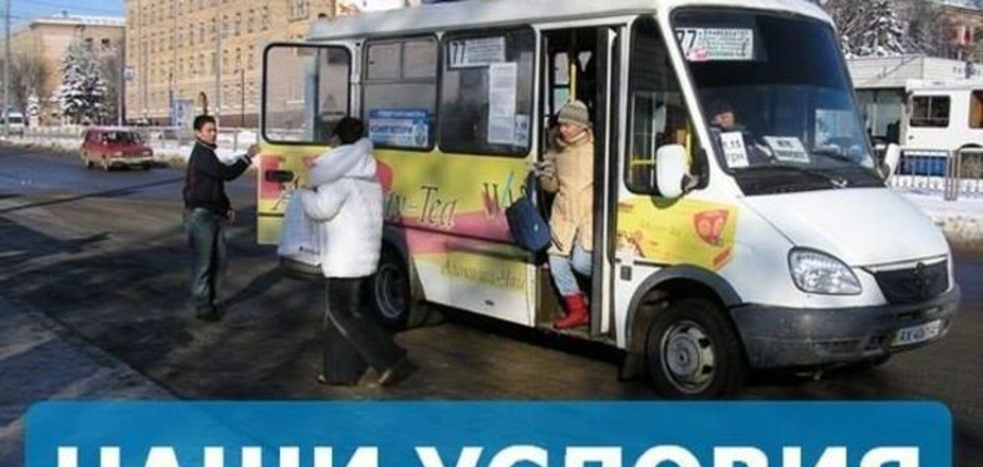 'Наш ответ перевозчикам': после подорожания проезда киевляне выдвинули ультиматум водителям маршруток
