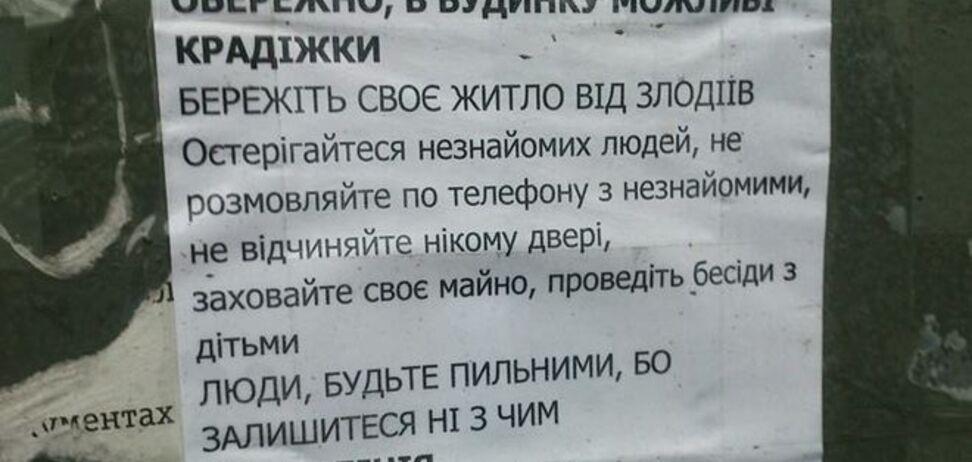 На домах в Киеве появились объявления-предупреждения о кражах