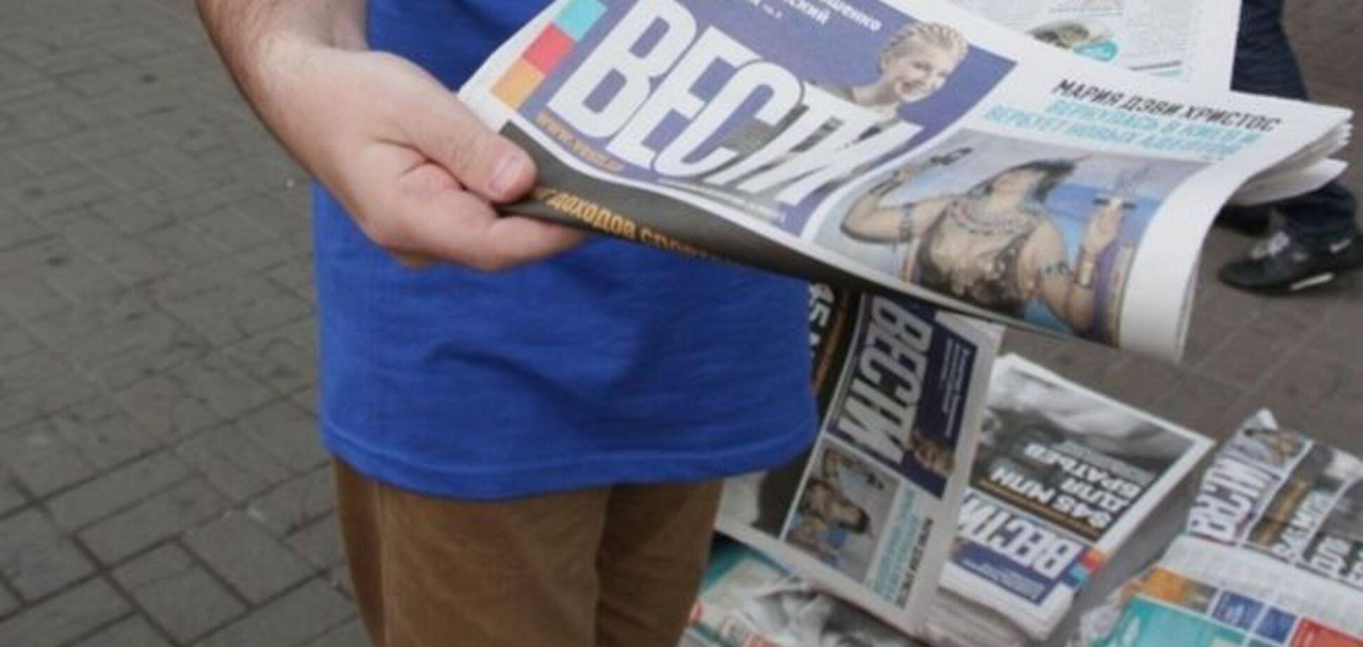 В СБУ наполягають: газета 'Вести' підтримує сепаратизм