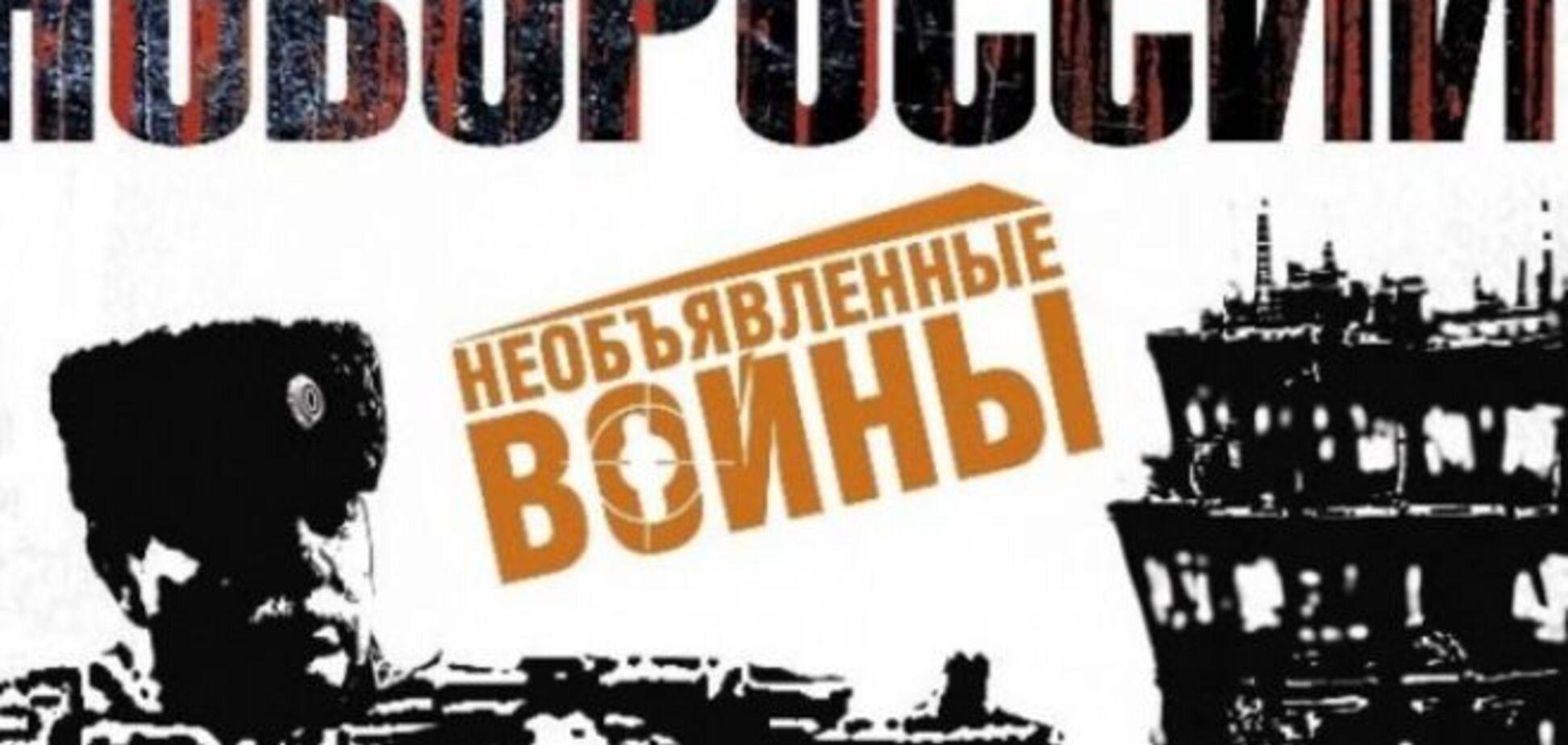 'Карателі, хунта, бандерівці': писаки 'ЛНР' випустили збірник прози 'Я бився в Новоросії'