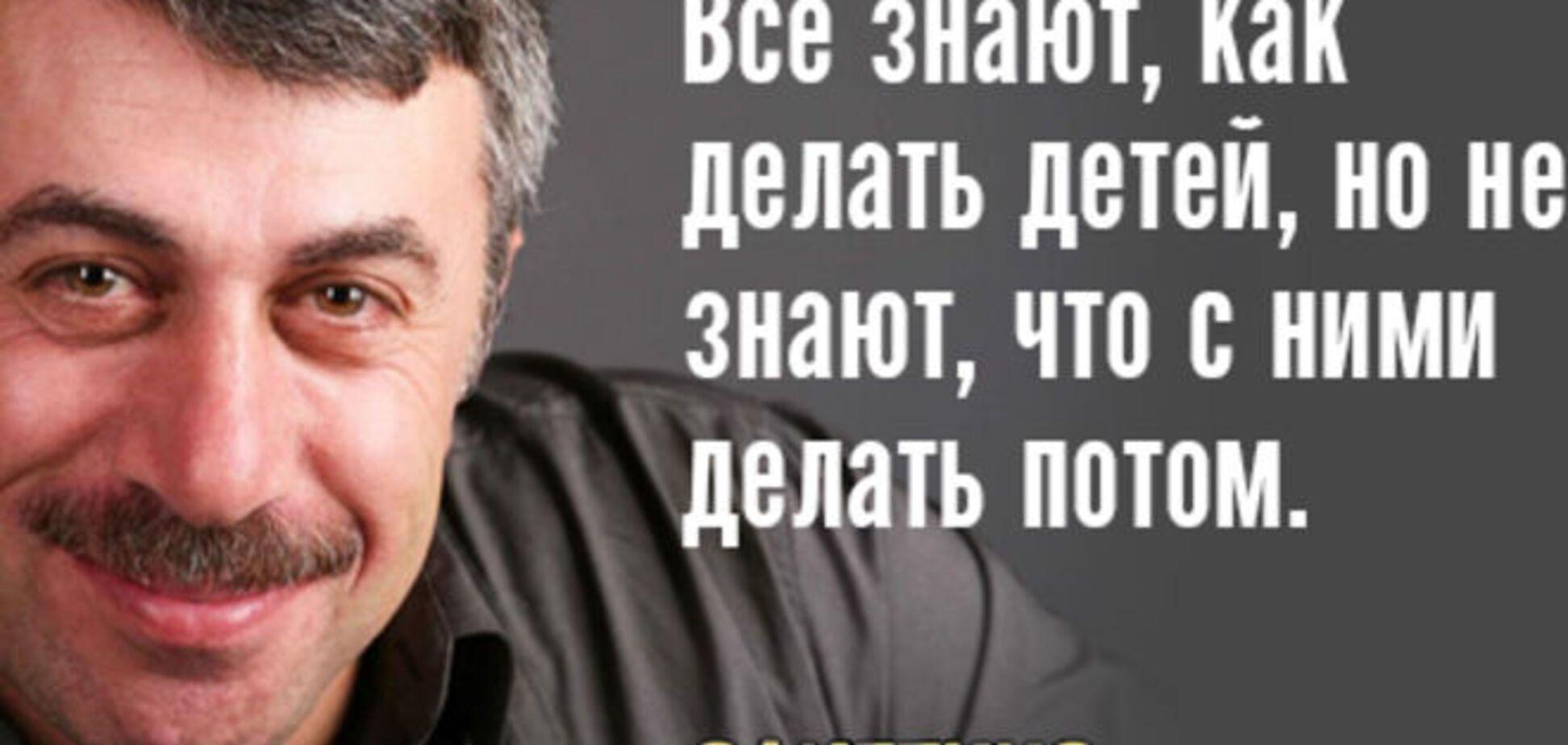 10 гениальных цитат доктора Комаровского о детях