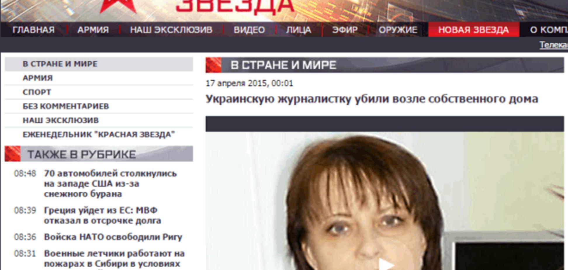 РосЗМІ під шумок ще раз поховали українську журналістку