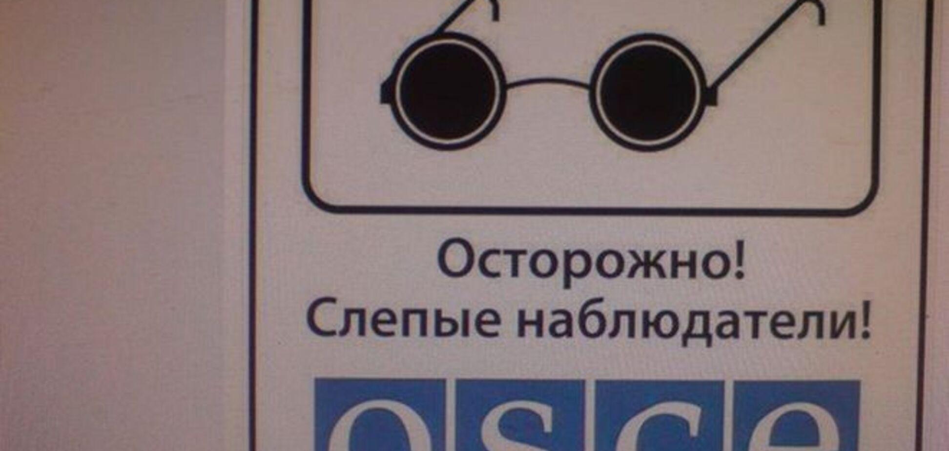 Місія ОБСЄ під час обстрілу Широкіного поїхала - Міноборони