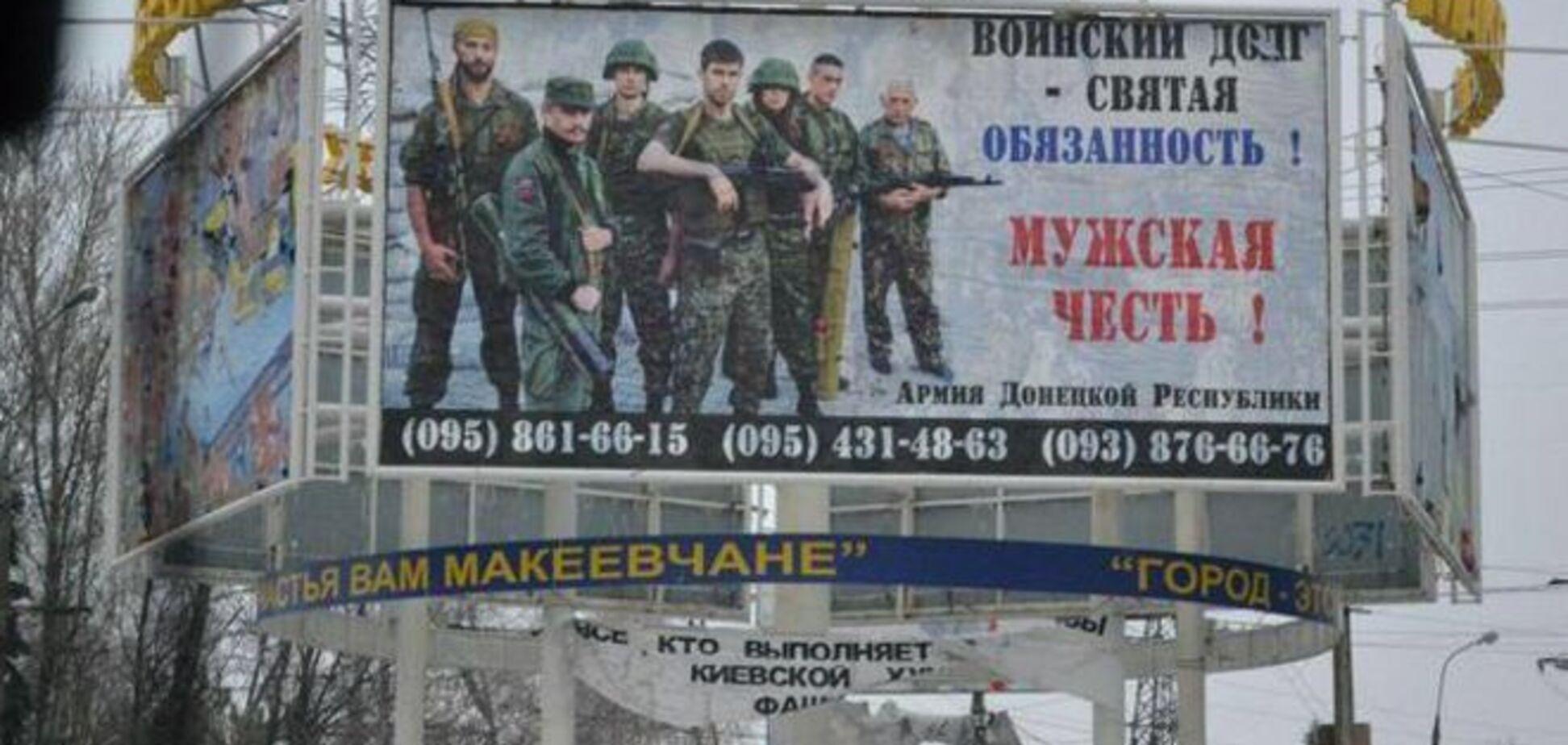 Бойовиків 'ДНР' розіграли по телефону: найманця видали за агента 'Правого сектора'