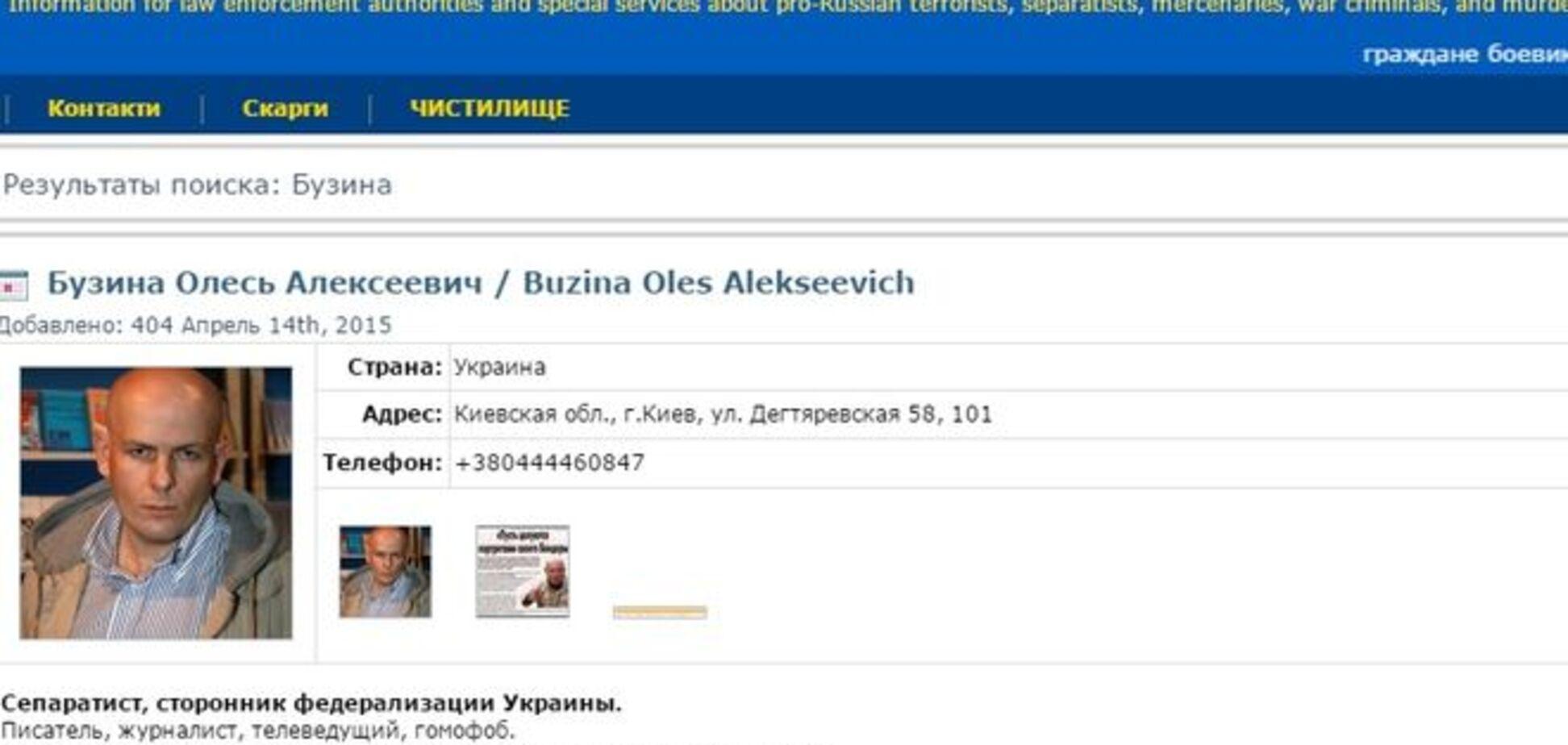 Публикация личных данных украинцев сайтом 'Миротворец' незаконна - Багиров