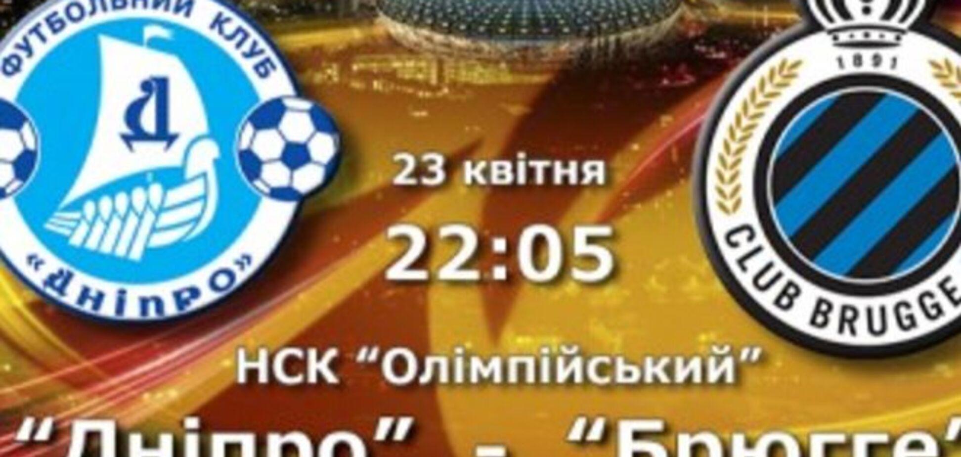Дніпро - Брюгге: прогноз букмекерів на матч 1/4 фіналу Ліги Європи