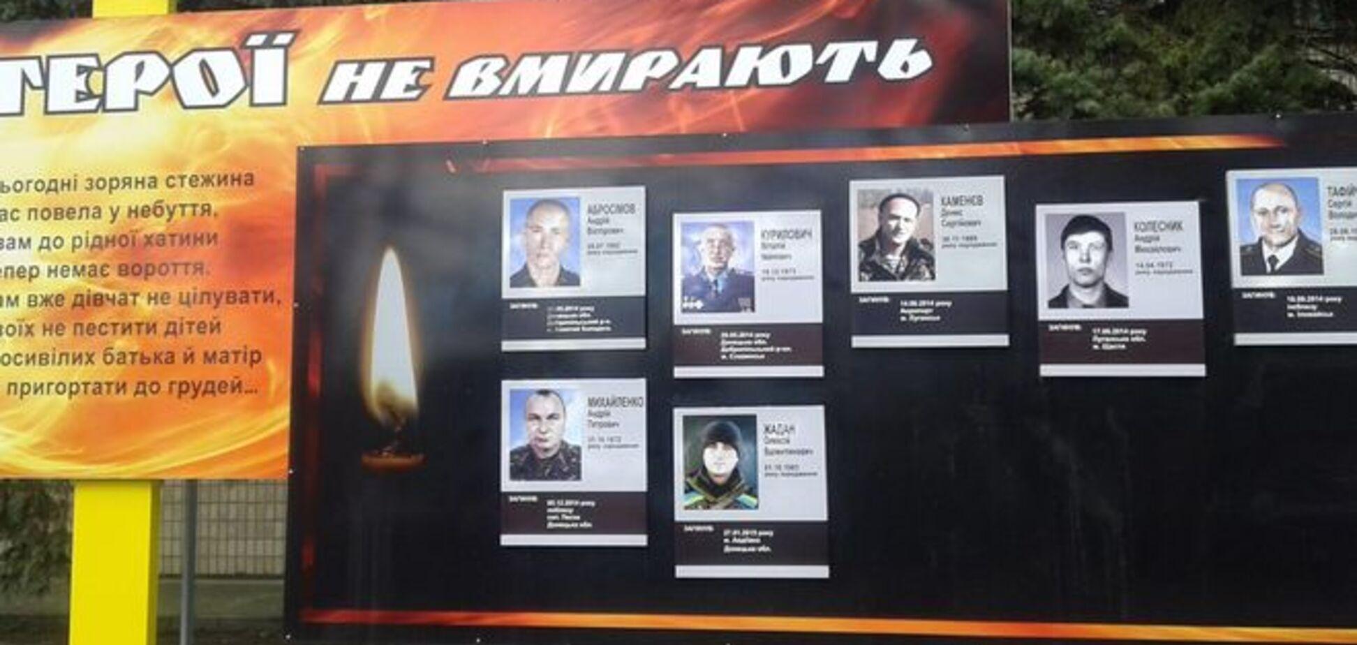 В Павлограде осквернили мемориал Героев АТО
