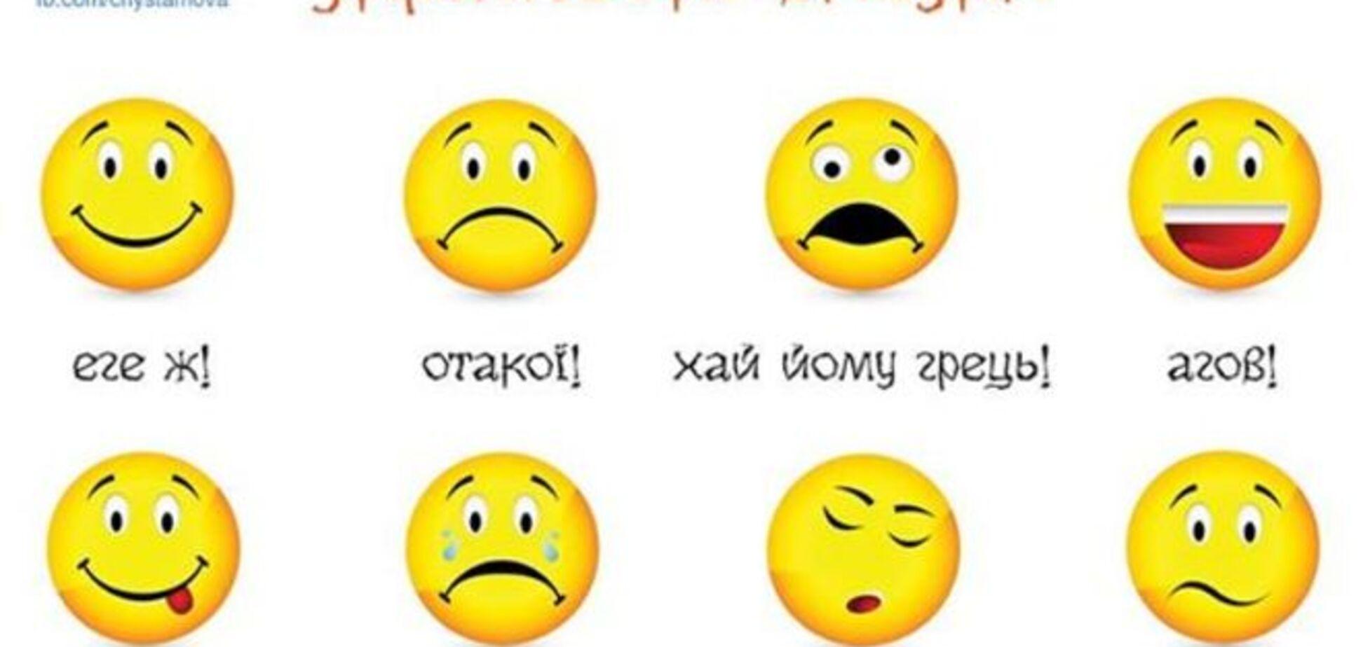 Смайлики по-украински: в сети появились забавные 'усміхайлики'