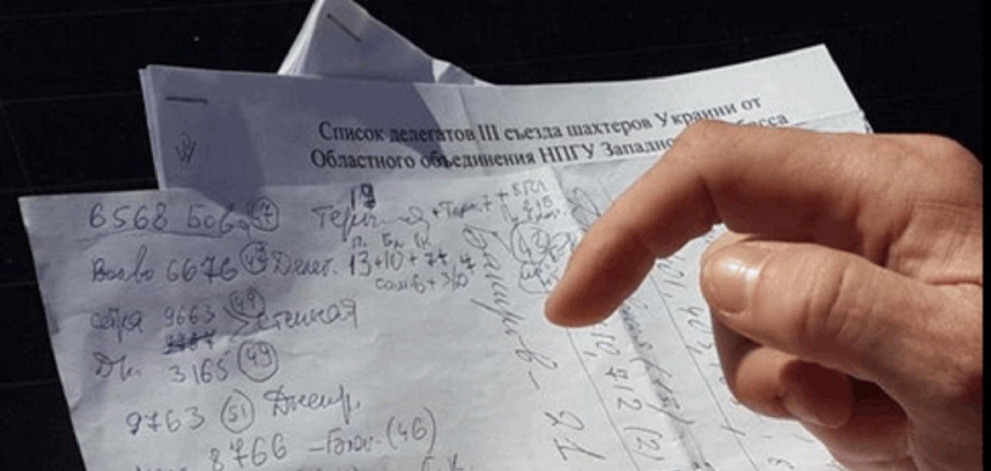 'АвтоМайдан' знайшов списки 'шахтарів' із записами про суми грошей: фотофакт