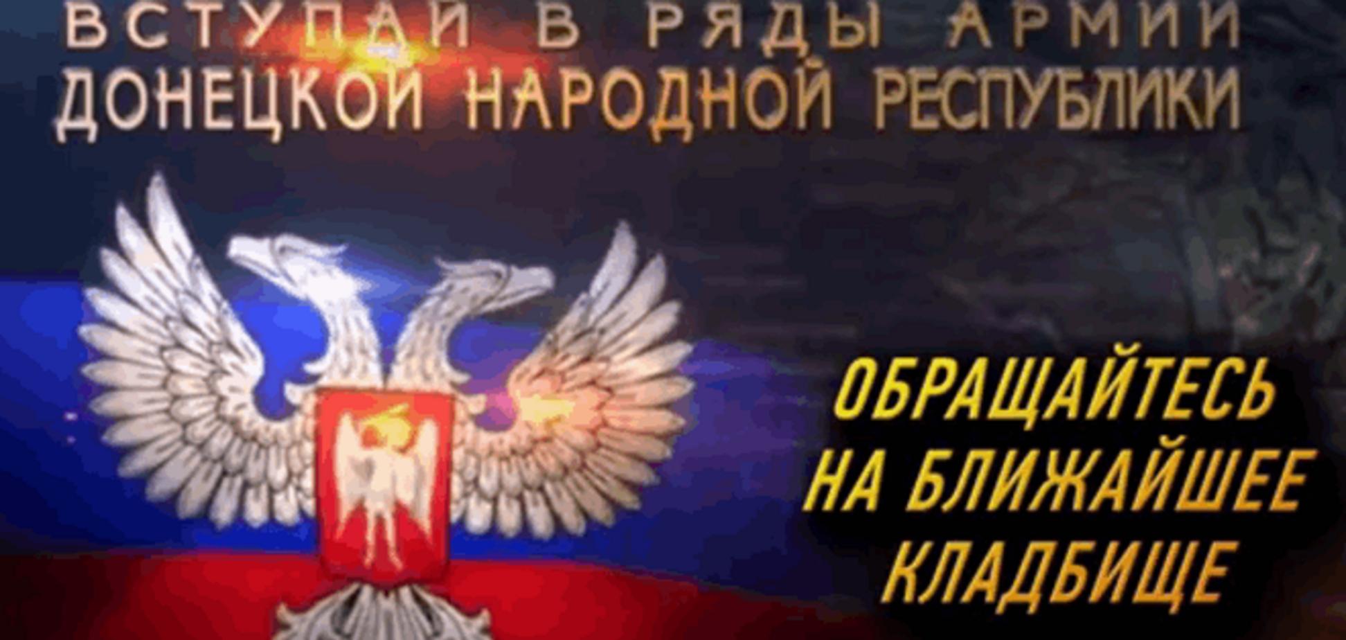 Для боевиков сняли мобилизационный ролик: 'Обращайтесь в ближайшее кладбище'