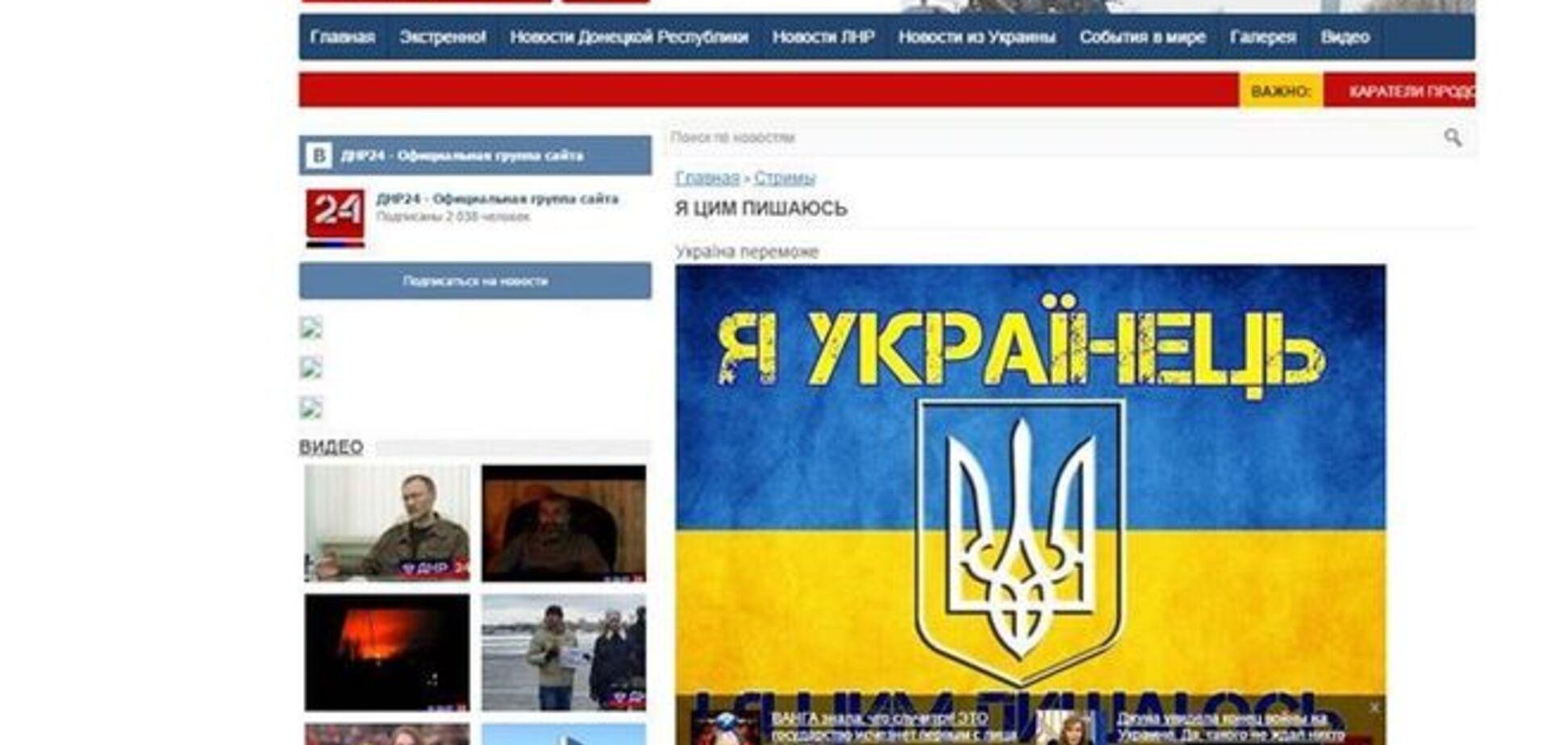 Украинские хакеры взломали сайт 'ДНР' и 'приукрасили' его: я – украинец!