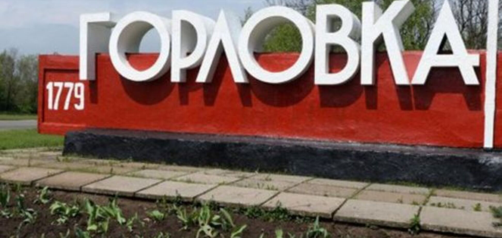В результате обстрела Горловки разрушено 6 домов, погиб мужчина
