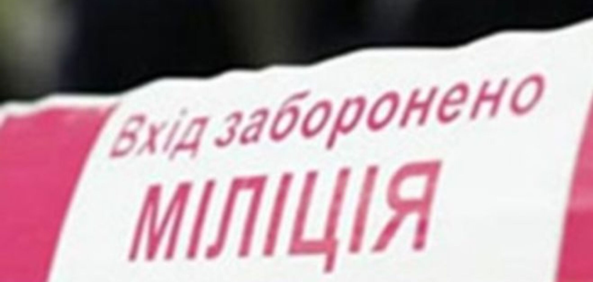 В общежитии Киева убили мужчину