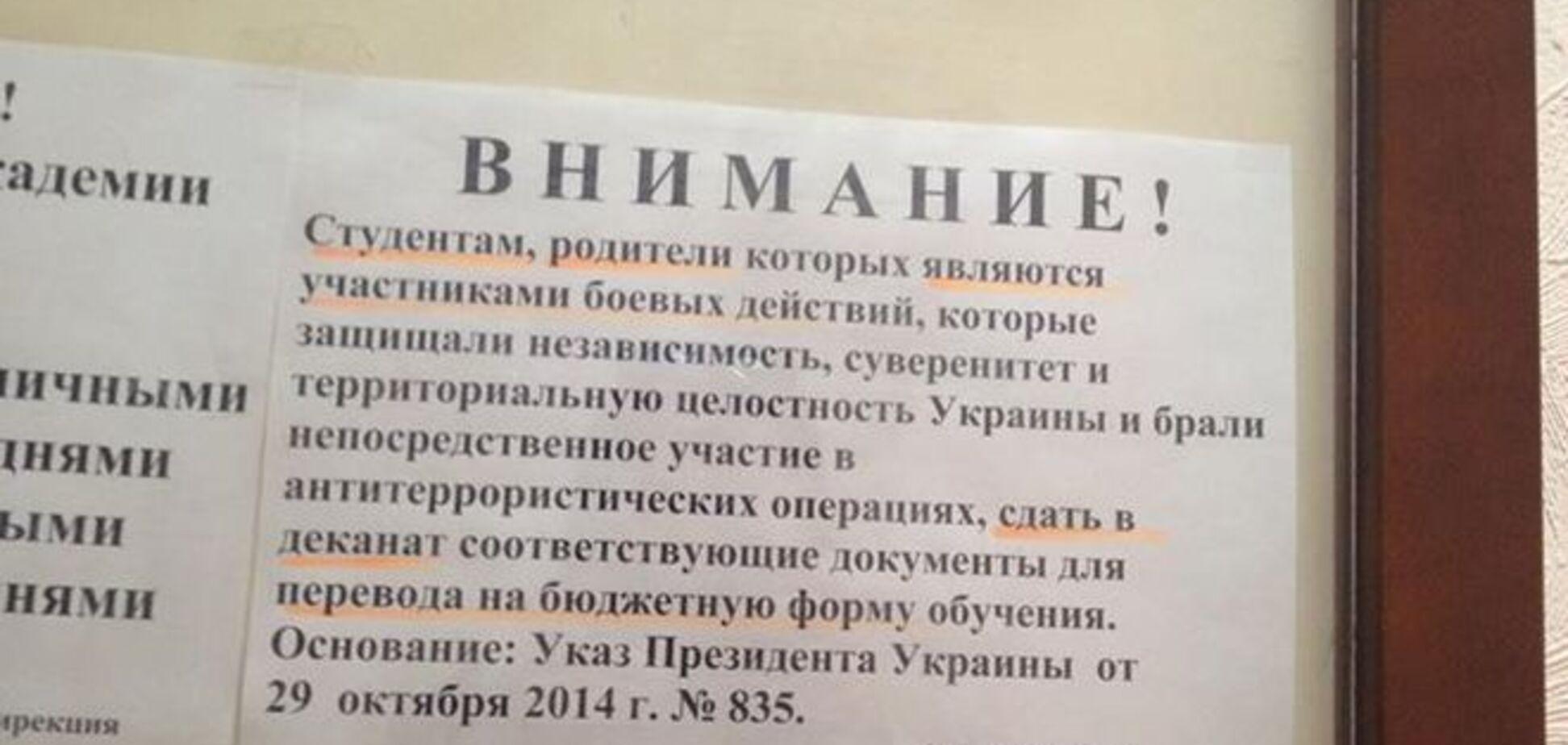 В одному з вузів України дітей учасників АТО почали переводити на 'бюджет': фотофакт