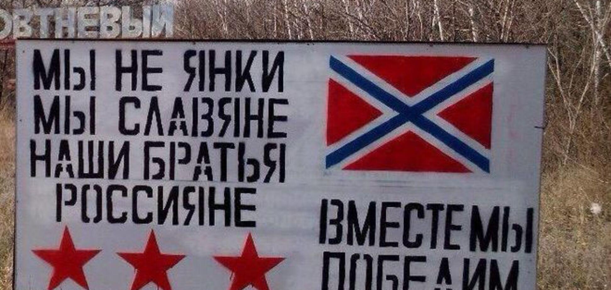 'Ми не янкі, ми - слов'яни': в 'ЛНР' намагаються виправдатися за незрозумілий прапор - фотофакт