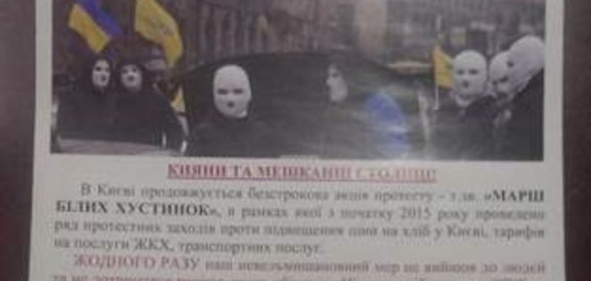 СБУ задержала 'посла' Азарова и Царева