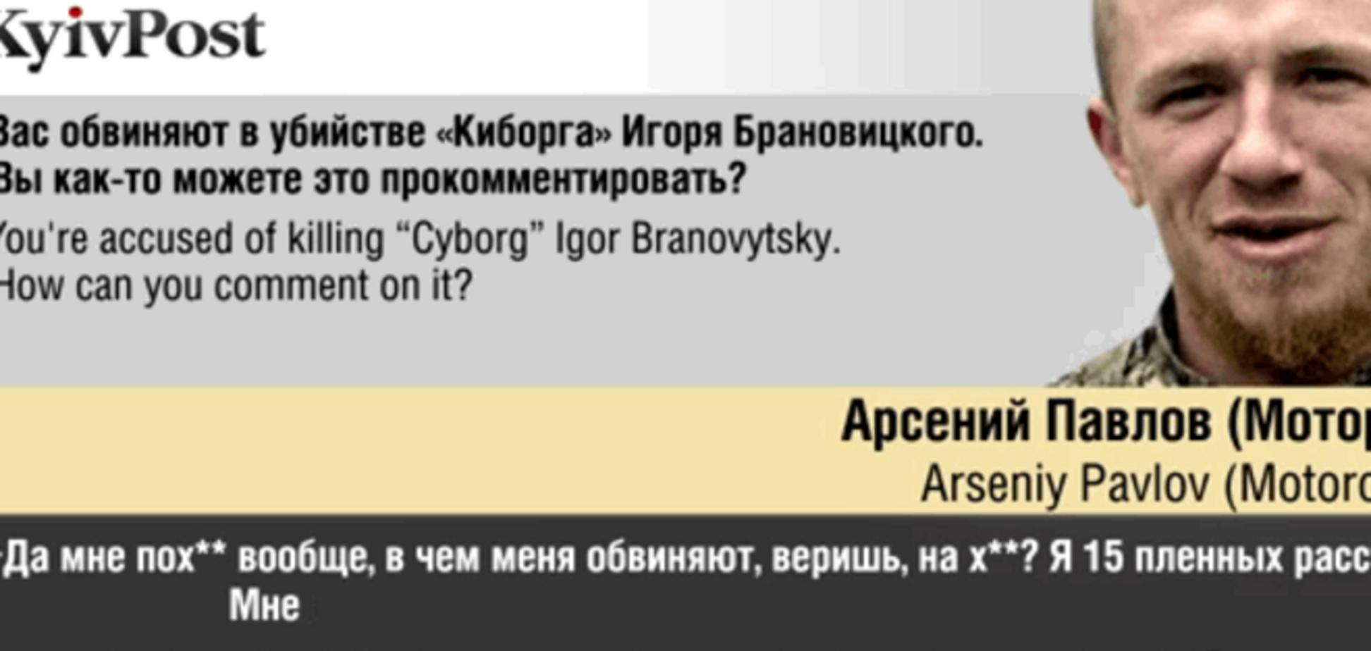 'Хочу - вбиваю, хочу - ні': 'Моторола' зізнався у вбивстві 15 українських військовополонених, аудіофакт