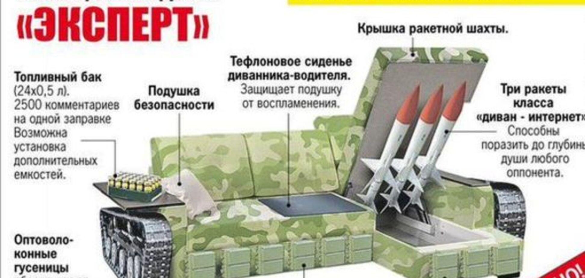 В сети показали секретную разработку для 'диванных' войск. Фотофакт