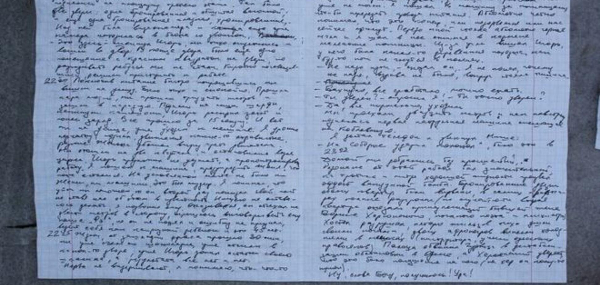 Аваков опублікував Щоденник одеського терориста