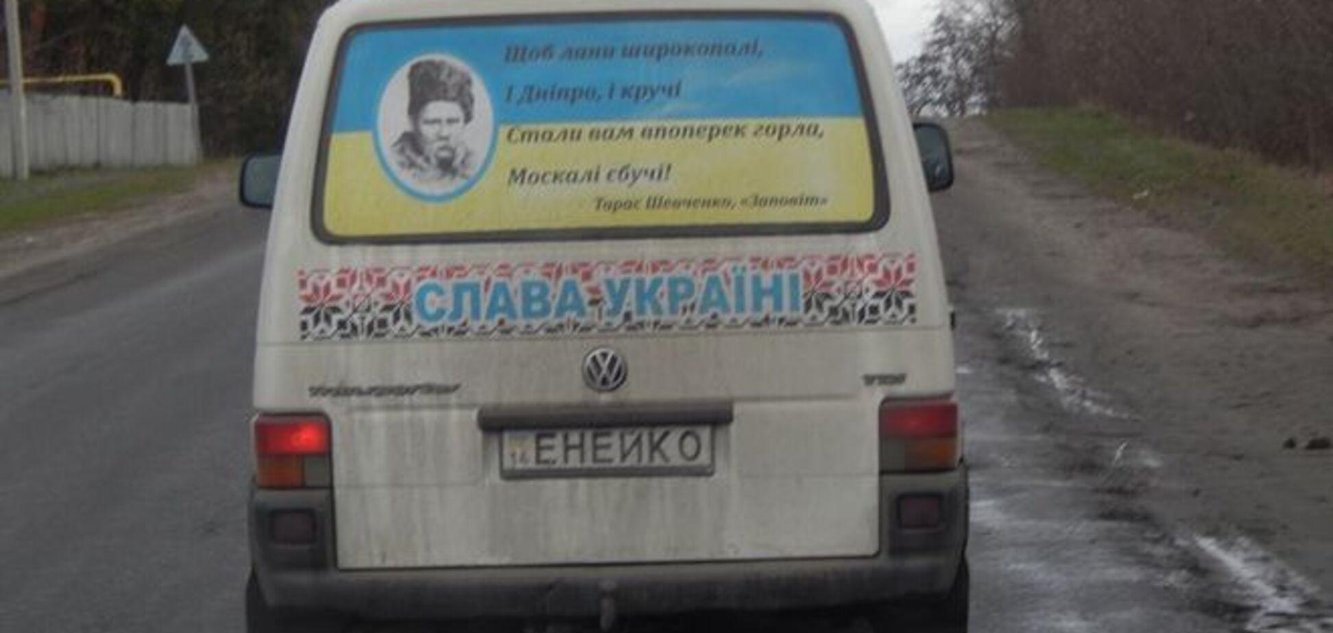 Слава Україні! На Луганщине замечен 'бандеровский бусик' с современным стихом Шевченко