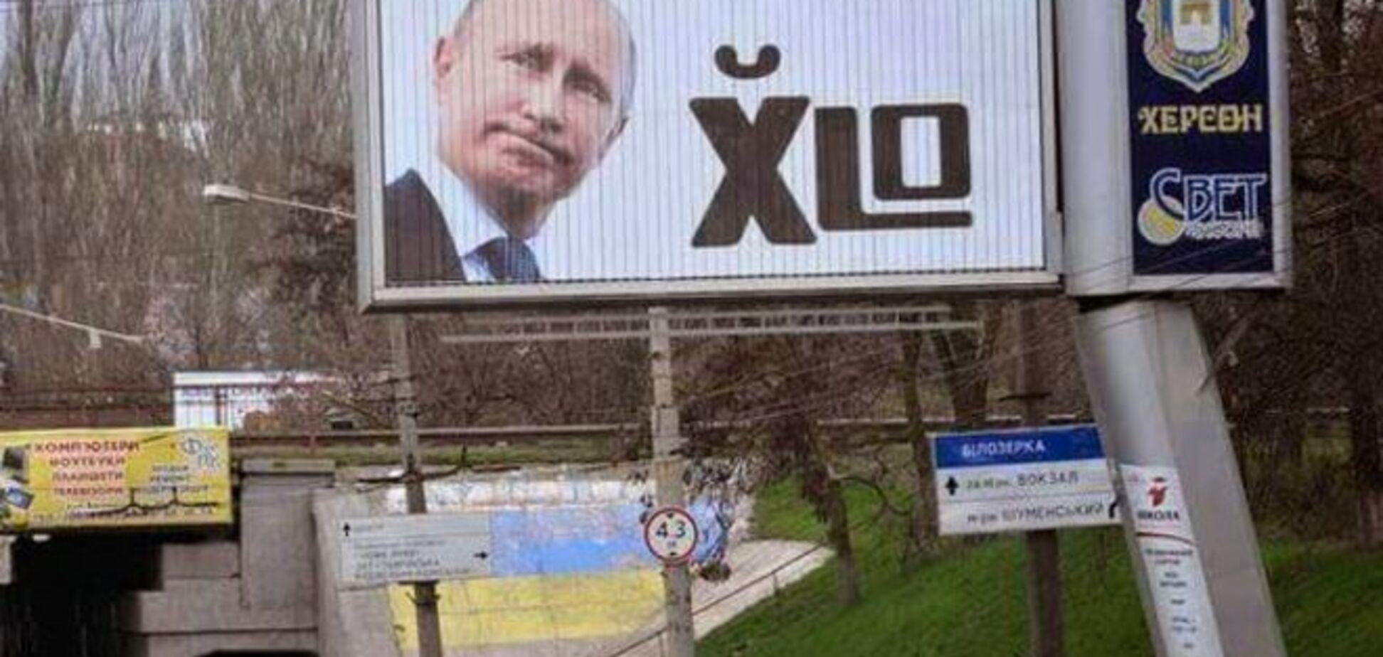 В Херсоне появился нецензурный билборд с Путиным: фотофакт