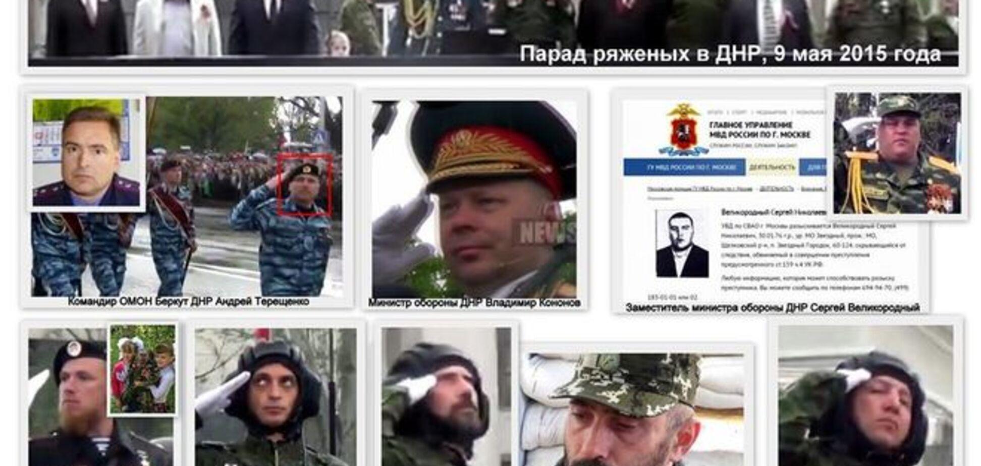 Ряджені так званої 'ДНР': МВС опублікувало дані учасників 'параду' в Донецьку