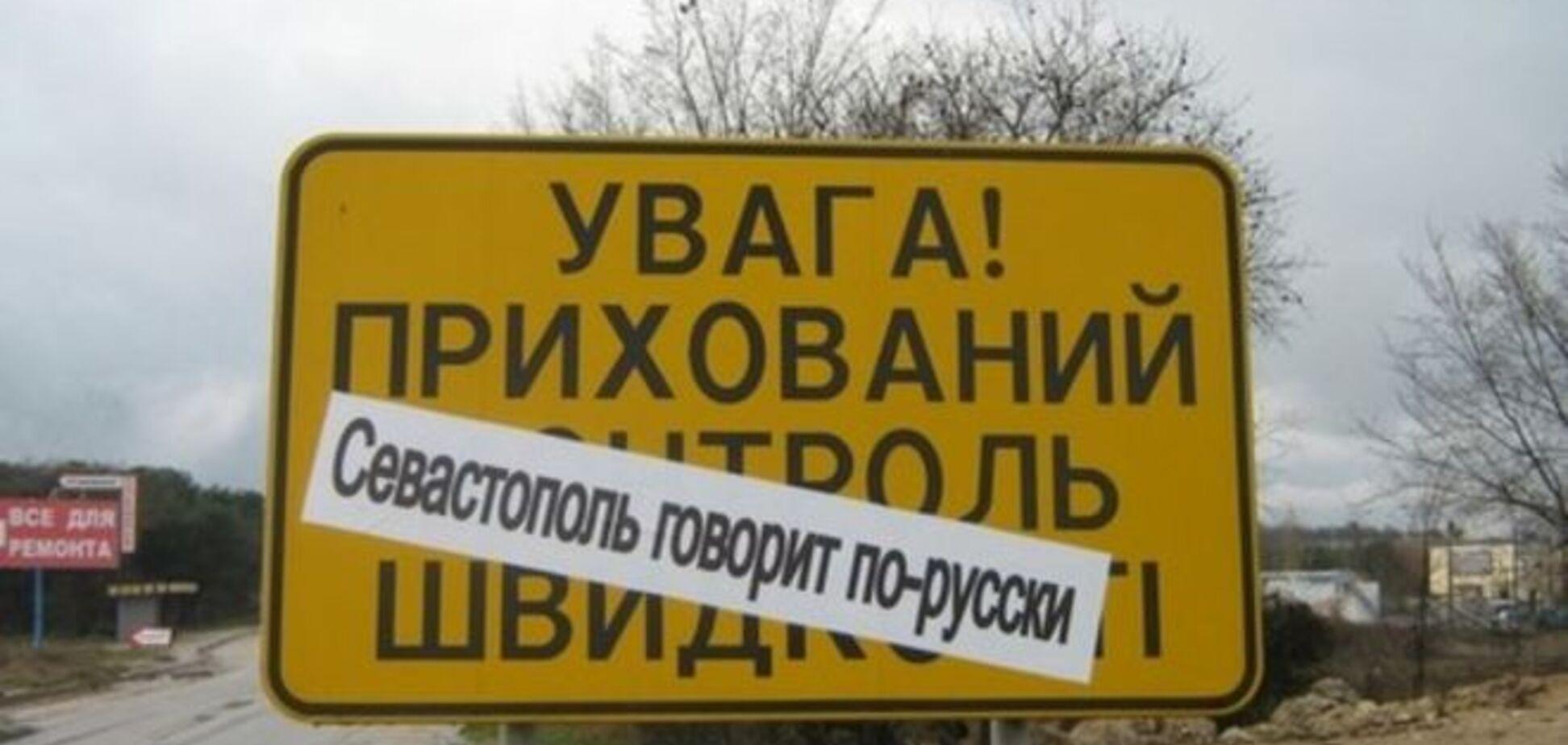 Спочатку РФрендум, а потiм - вивчати 'рускiй'