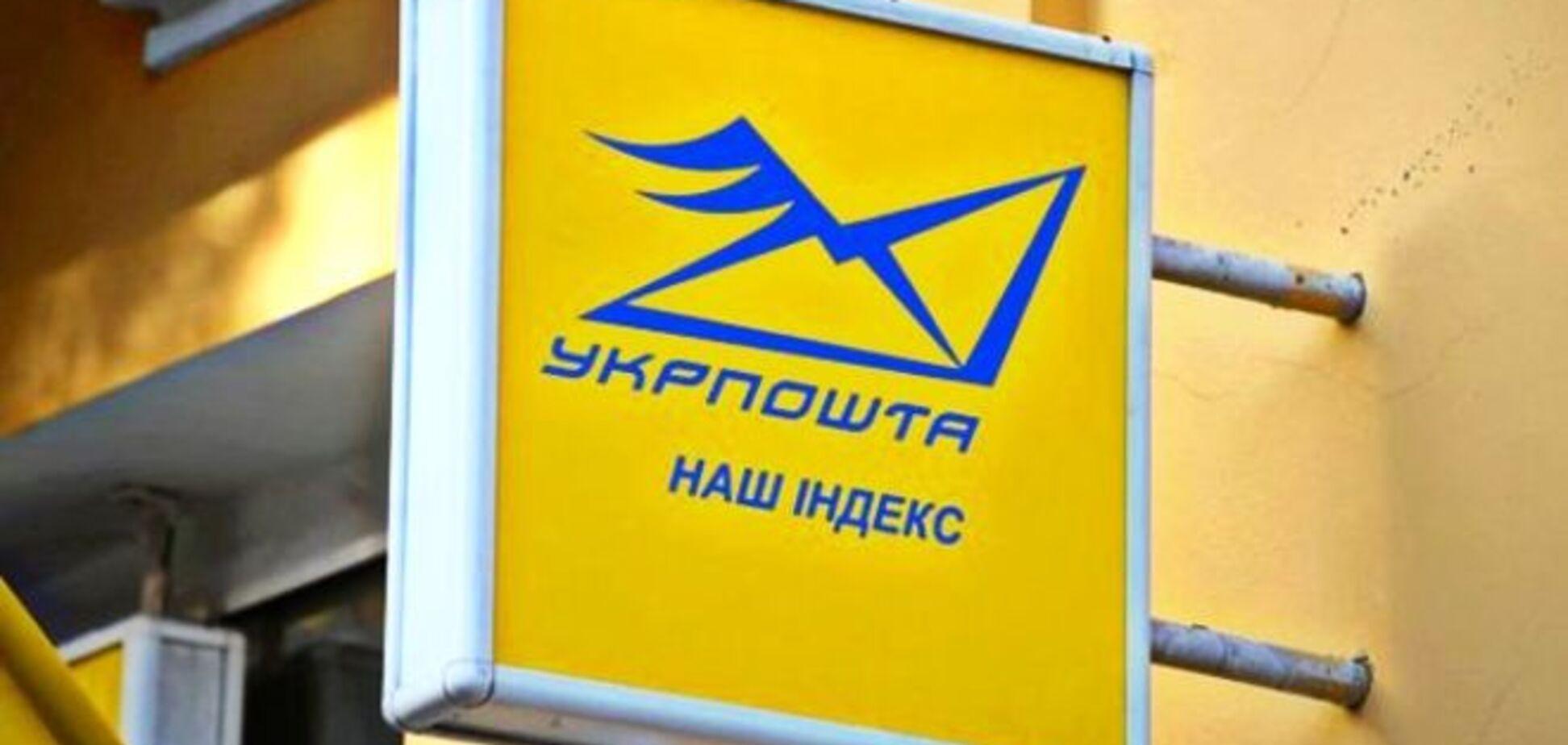 'Укрпошта' продовжує платити мільйони фірмі 'сім'ї' Януковича