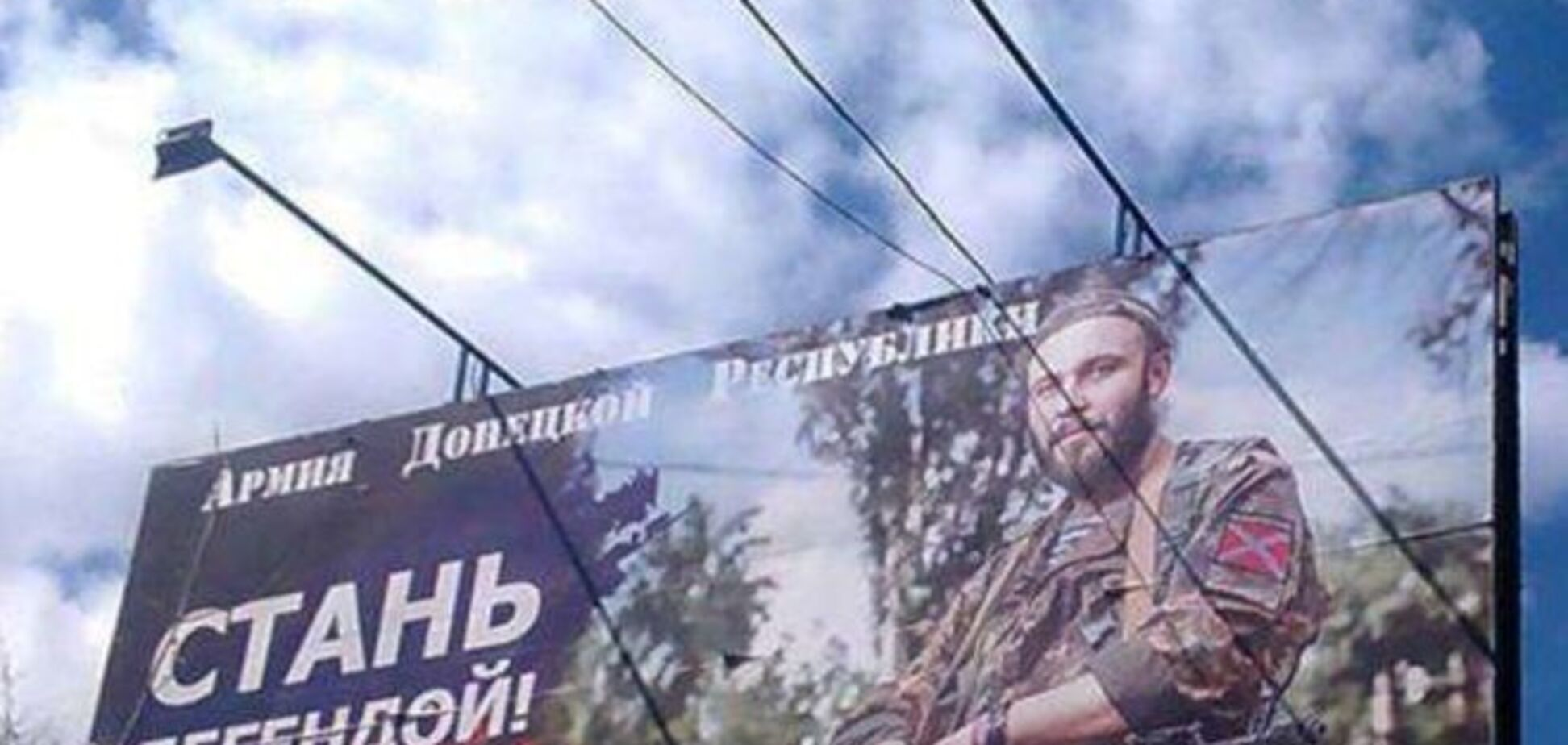 'Все только начинается!' Террористы обклеили Донецк рекламой войны